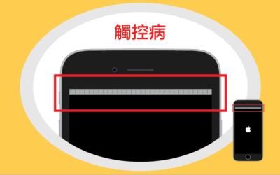 iPhone 6 & 6+ 詳細解讀觸控病的發生原因及解決方案