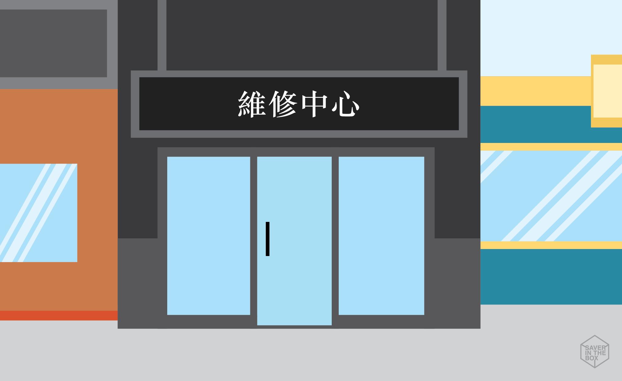 street-Repair-Store