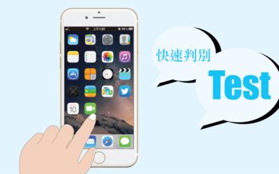 【2019 5月更新】iPhone 螢幕觸控不良!?六個方法快速判別問題