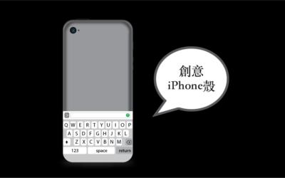 10 款超有創意 iPhone 手機殼完整圖+文介紹
