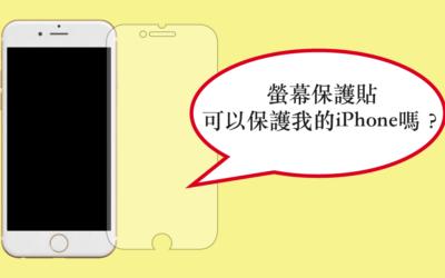【15元v.s.600元v.s.1650元】三款螢幕保護貼測試 貴的保護貼是否比較有效?