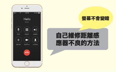 iPhone 講電話時螢幕不會變暗!? 五個自己維修距離感應器不良的方法