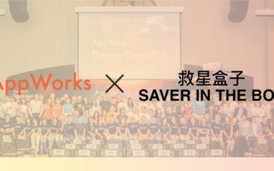 【救星盒子 x AppWorks】 我們入選全東南亞最大的創業加速器