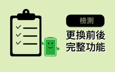 【iPhone 換電池】更換前及更換結束後完整檢測事項