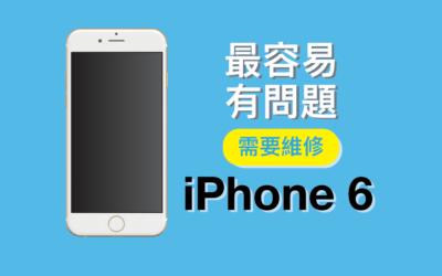 【iPhone維修市場報告】最容易有問題需要維修的型號:iPhone 6