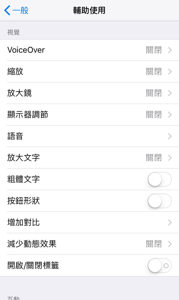 iPhone 電池-3
