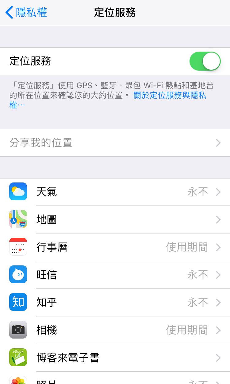 iPhone 電池-6