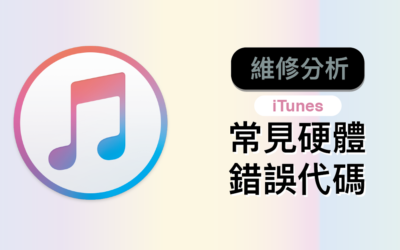 【iPhone 維修】詳細解讀 iTunes 常見硬體錯誤代碼與維修分析