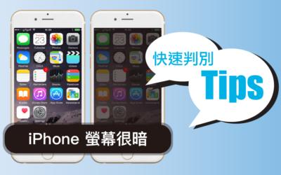 iPhone 螢幕很暗、不會自動調節亮度 八個方法快速判別問題