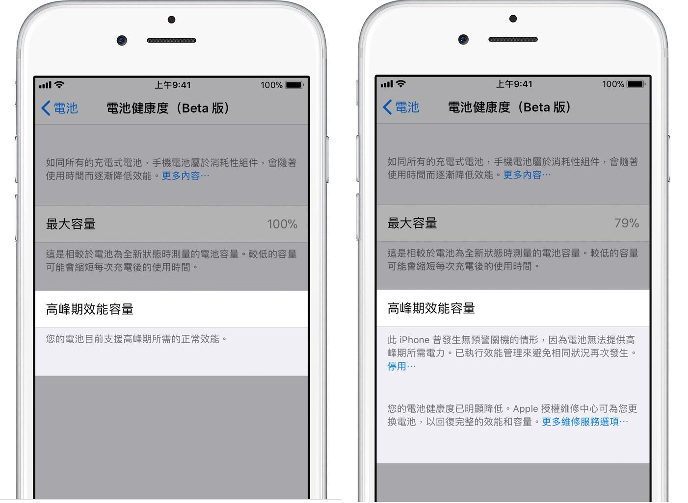 iPhone 換電池 -2