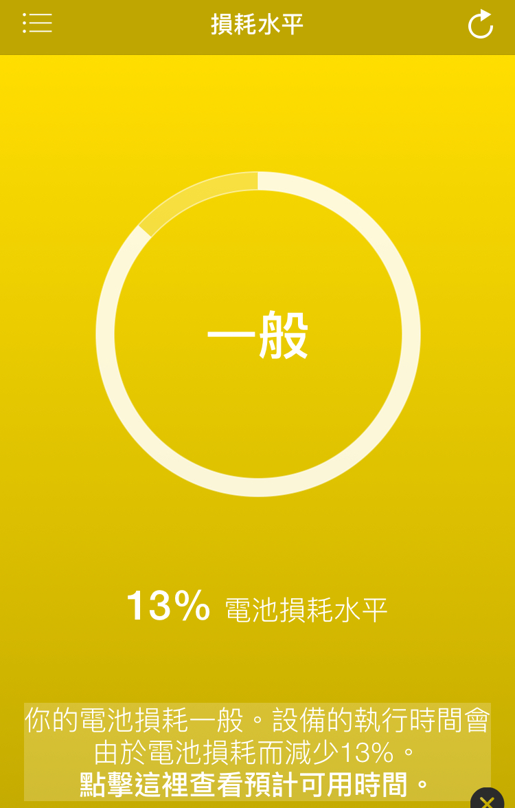 iphone_battery_worn_level