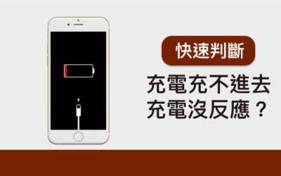 iPhone 充電充不進去/充電沒反應!? 六個方法快速判斷問題