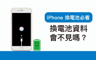 【iPhone 換電池必看】換電池資料會不見嗎?iPhone 需要備份嗎?一次搞懂