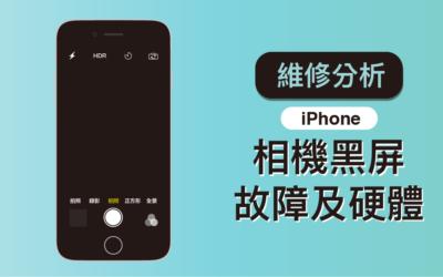 【iPhone 維修】詳細解讀 iPhone 相機黑屏故障及硬體維修分析