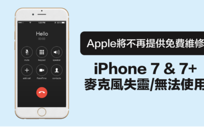 iPhone 7 & 7Plus 麥克風失靈/無法使用 Apple將不再提供免費維修