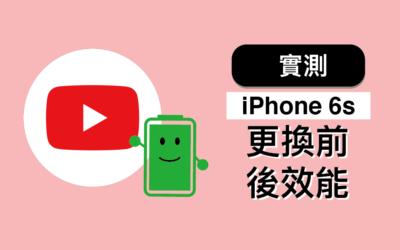 【iPhone 換電池】iPhone 6s 更換前後效能影片實測