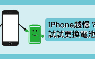 iPhone 越用越慢嗎!? 試試更換電池讓效能提升