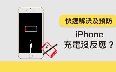 iPhone 充電有問題!? 快速解決及如何預防再次發生