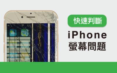 iPhone 螢幕問題總整理 快速判斷螢幕損壞原因及如何維修
