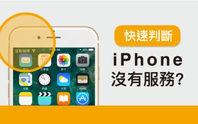 iPhone 沒有服務!? 六個方法快速判斷問題