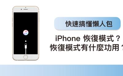 什麼是 iPhone 恢復模式?恢復模式有什麼功用?懶人包快速搞懂