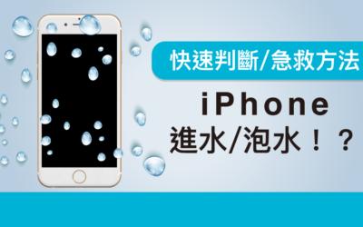 iPhone 進水/泡水!?六個急救方法及快速判斷如何維修