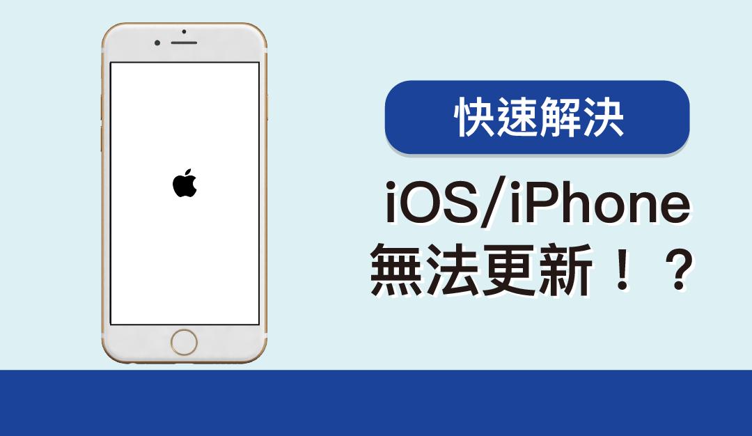 iOS/iPhone 無法更新!? 五個方法快速解決