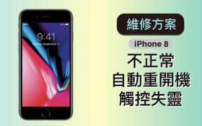 針對 iPhone 8 不正常自動重開機、觸控失靈 Apple 推出免費維修方案