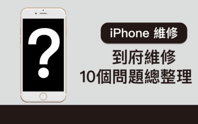 【iPhone 維修】維修人員到府維修時最常被問到的10個問題!