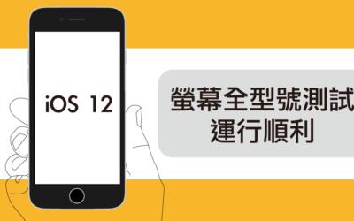 【iOS 12】— 救星盒子螢幕全型號測試運行順利