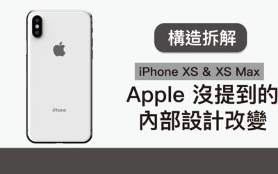 iPhone XS & XS Max 內部構造拆解 詳解 Apple 沒提到的設計改變