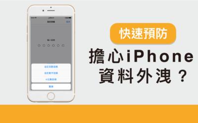 擔心 iPhone 資料外洩!?五個方法快速強化 iPhone 安全性