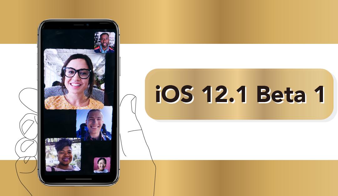 【iOS 12.1 Beta 1 釋出】重要更新功能介紹
