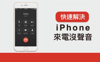 iPhone 來電沒聲音!?五個方法快速解決