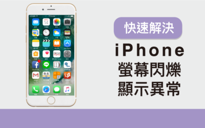 iPhone 螢幕閃爍/顯示異常!?五個方法快速解決