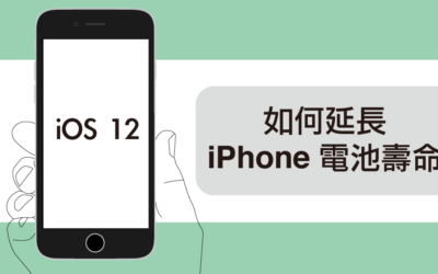 【iOS 12 專屬設定】不藏私教你如何延長iPhone電池壽命
