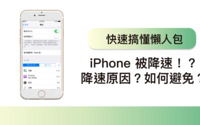 iPhone被降速!?詳細解讀降速原因及如何避免降速