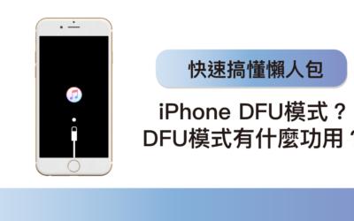 什麼是 iPhone DFU模式?DFU模式有什麼功用?懶人包快速搞懂