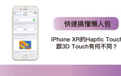 iPhone XR的Haptic Touch跟3D Touch有什麼不同?