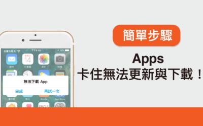 App 卡住無法更新與下載!?簡單步驟教你不轉圈
