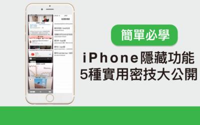 你不知道的 iPhone 隱藏功能!5種實用密技大公開!