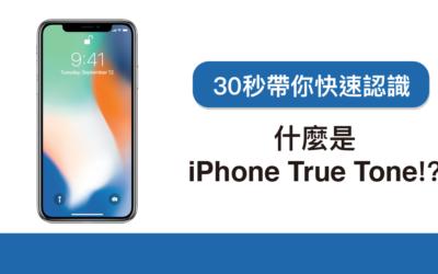 什麼是 iPhone True Tone 顯示技術!?30秒帶你快速認識