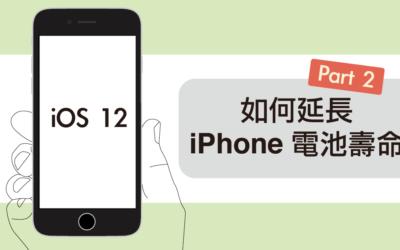 【iOS 12 專屬設定】 不必換電池,不藏私7招,教你如何延長 iPhone 電池壽命-part 2