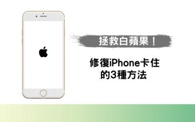 拯救 iPhone白蘋果 !修復 iPhone 卡住的3種方法一次告訴你