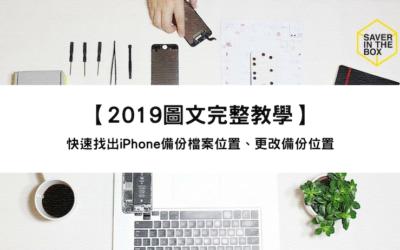 【2019圖文完整教學】快速找出iPhone備份檔案位置、更改備份位置