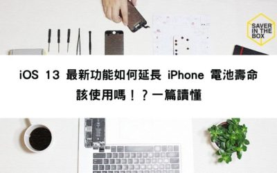iOS 13 最新功能如何延長 iPhone 電池壽命 該使用嗎!?一篇讀懂