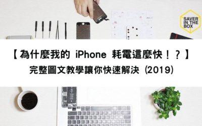 為什麼我的 iPhone 耗電這麼快!?完整圖文教學讓你快速解決 (2019)
