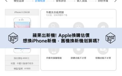 Apple換購估價-想換iPhone新機,舊機換新機划算嗎?