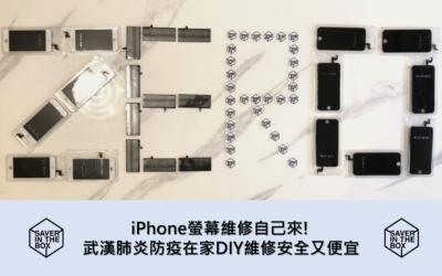 iPhone螢幕維修自己來! 武漢肺炎防疫在家DIY維修安全又便宜