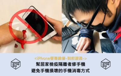 iPhone螢幕維修日記-到府服務-居家檢疫隔離也能修手機!手機消毒方式…